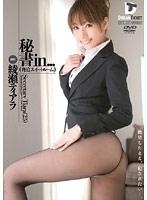 秘書in… [脅迫スイートルーム] Secretary Tiara(25)