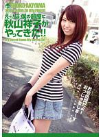 え〜っ!ぼ、僕の部屋に秋山祥子がやってきた!!