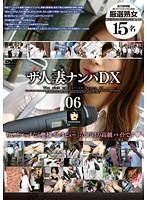 ザ・人妻ナンパDX 6