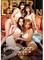 ディープレズビアン 〜秘め貝調教〜