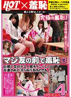 マジ友の前で羞恥 3 街頭で女の子2人組をナンパして友達の前で淫らな行為...
