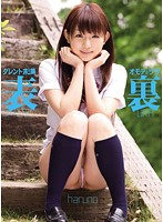 haruno タレント未満 オモテとウラ
