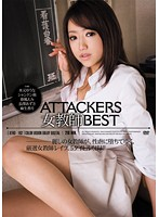 ATTACKERS 女教師BEST
