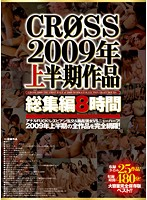 CROSS2009年上半期作品総集編8時間
