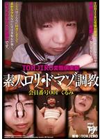 TOHJIRO変態倶楽部 素人○○・ドマゾ調教 会員番号001 くるみ