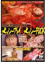 TOHJIROワールド M女メッシープレイ&メッシーFUCK