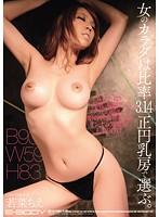女のカラダは比率3.14正円乳房で選ぶ。