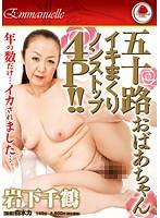 五十路おばあちゃんイキまくりノンストップ4P!!