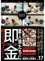 即金 素人実録映像 九州地方限定素人…お金を稼ぎに福岡へ来る!