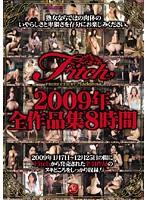 Fitch2009年全作品集8時間