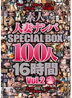 素人人妻ナンパSPECIAL BOX100人16時間 Vol.2