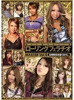 ローリングフェラチオMASTER Vol.5