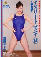 アスリートマニア14 〜競泳編〜