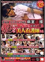 関東圏 某有名大学病院 病室盗撮 入院している某権力者に犯される美人看護...