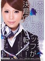 本物!航空会社J○Lスタッフが決意のAV転身!