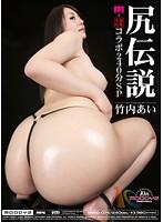 尻伝説 MOODYZ+実録出版コラボ240分SP