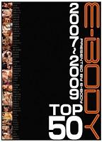 E-BODY2007〜2009TOP50