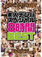 素人ナンパスペシャル8時間BEST
