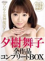 夕樹舞子全作品コンプリートBOX