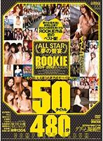 ALL STAR 夢の饗宴 ROOKIE50タイトル480分COMPLETE ALBUM
