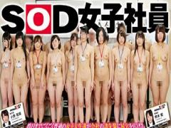 SOD女子社員の入社式! 全裸で決意表明! 入社初日からハメまくりの大乱交!