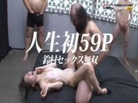 キモ男たちと史上初の59Pに挑戦する鈴村あいり