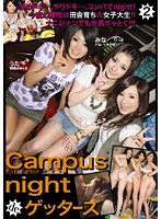 Campus night de ゲッターズ 2