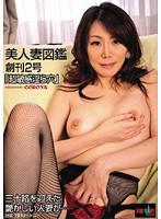 美人妻図鑑 創刊2号「超敏感淫ら穴」三十路を迎えた艶かしい人妻が…