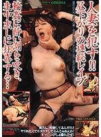 人妻を犯す!!昼下がりの連続レイプ 輪姦に酔い潮を吹き、生中出しに狂喜する…