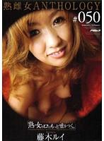 「熟女の口はもっと嘘をつく。」 熟雌女anthology #050