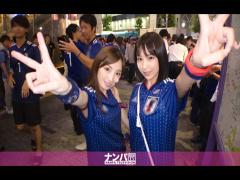 サッカー日本代表! ワールドカップ観戦ナンパ! 絶対に負けられない戦いが...