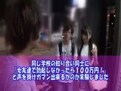 女友達で勃起しなかったら100万円! 無理やろ…www 素人 大学生 女子大生 罰...