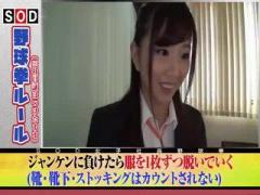 SOD女子社員 本橋由香ちゃんがスタッフの無茶ぶりで強制野球拳! 負けたら...